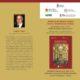 """Omaggio ad ANGELO CAMPO. Presentazione del volume """"Scritti di politica, cultura e arte"""""""